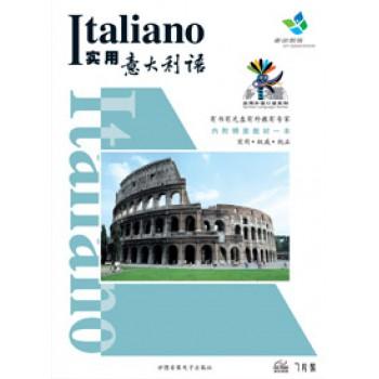 VCD实用意大利语<内附书>5碟装(精)/实用外语口语系列