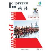 VCD实用俄语<内附书>5碟装(精)/实用外语口语系列