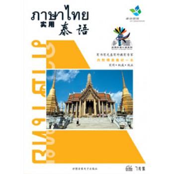 VCD实用泰语<内附书>5碟装(精)/实用外语口语系列