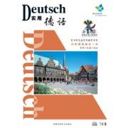 VCD实用德语<内附书>5碟装(精)/实用外语口语系列