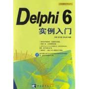Delphi6实例入门(附光盘)/实例通解系列丛书