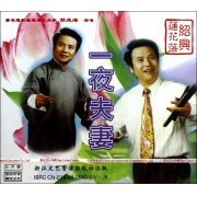 VCD绍兴莲花落一夜夫妻(3碟装)