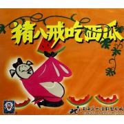 VCD猪八戒吃西瓜