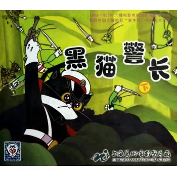VCD黑猫警长(下)