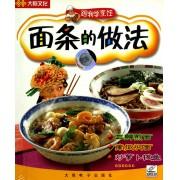 VCD面条的做法/跟我学烹饪