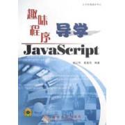 趣味程序导学JavaScript(附光盘)
