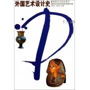 外国艺术设计史/高等艺术院校教材