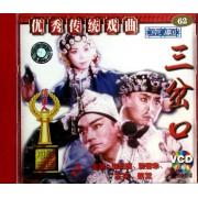 VCD京剧三岔口/俏佳人电影宝库系列
