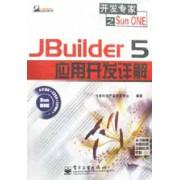 JBuilder5应用开发详解(附光盘)/开发专家之Sun ONE