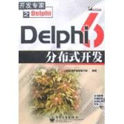 Delphi6分布式开发(附光盘)/开发专家之Delphi