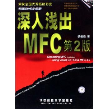 深入浅出MFC(附光盘)