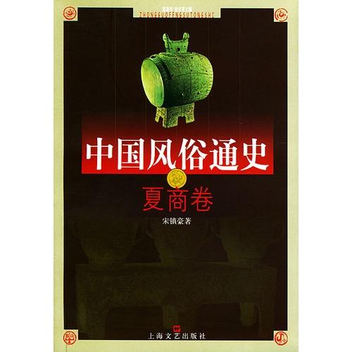 中国风俗通史(夏商卷)