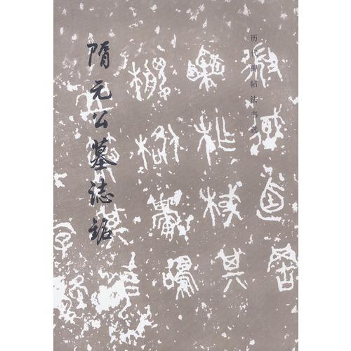 隋元公墓志铭/历代碑帖法书选