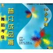 VCD少年组(舞蹈考级普及成品舞3)