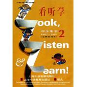 看听学<2>学生用书(注释改编本)