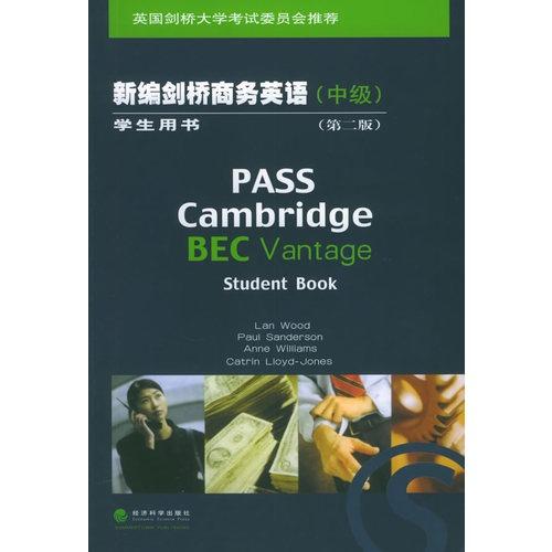 新编剑桥商务英语学生用书(中级第2版)
