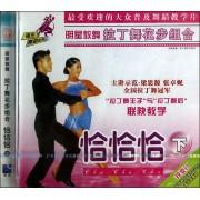 VCD恰恰恰(下)/明星教舞拉丁舞花步组合