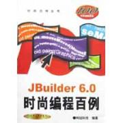 JBuilder6.0时尚编程百例(附光盘)/时尚百例丛书