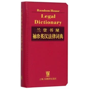 兰登书屋袖珍英汉法律词典