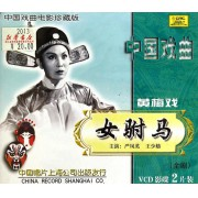 VCD黄梅戏女驸马<全剧>双碟装/中国戏曲