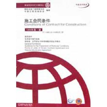 施工合同条件(中英文对照本)/菲迪克文献译丛