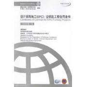 设计采购施工(EPC)\交钥匙工程合同条件(中英文对照本)/菲迪克文献译丛