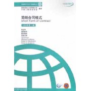 简明合同格式(中英文对照本)/菲迪克文献译丛