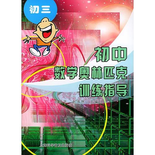 初中数学奥林匹克训练指导(初3新世纪版)
