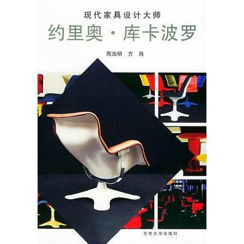 现代家具设计大师约里奥·库卡波罗