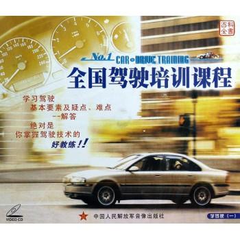 VCD全国驾驶培训课程(1)