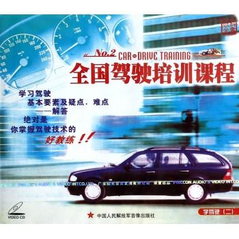 VCD全国驾驶培训课程(2)