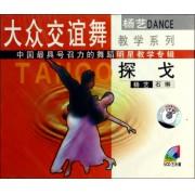 VCD探戈(3碟装)/大众交谊舞教学系列