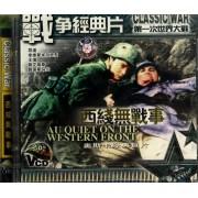 VCD西线无战事/战争经典片