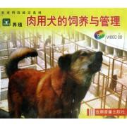 VCD肉用犬的饲养与管理/农业科技致富系列