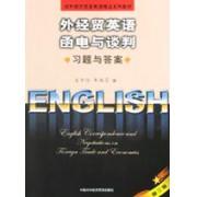 外经贸英语函电与谈判习题与答案(第3版)/对外经济贸易英语精品系列教材