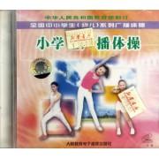 VCD小学生广播体操/全国中小学生<幼儿>系列广播体操