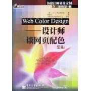 Web Color Design(设计师谈网页配色全彩)