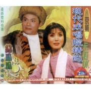 VCD京剧现代戏唱腔精选卡拉OK(2)/锦凤凰中国戏曲珍品
