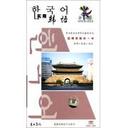 实用韩语<6盒装>附书/实用外语口语系列