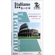 实用意大利语<5盒装>附书/实用外语口语系列