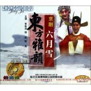 VCD京剧六月雪<东方雅韵>双碟装/锦凤凰中国戏曲珍品