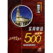 VCD实用单词500<葡萄牙语>速成版(内附双语对照手册)