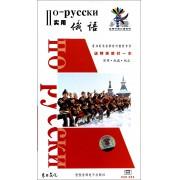 实用俄语<内附书>5盒装/实用外语口语系列