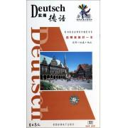实用德语<内附书>5盒装/实用外语口语系列