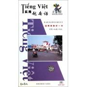 实用越南语<内附书>5盒装/实用外语口语系列