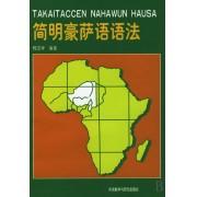 简明豪萨语语法