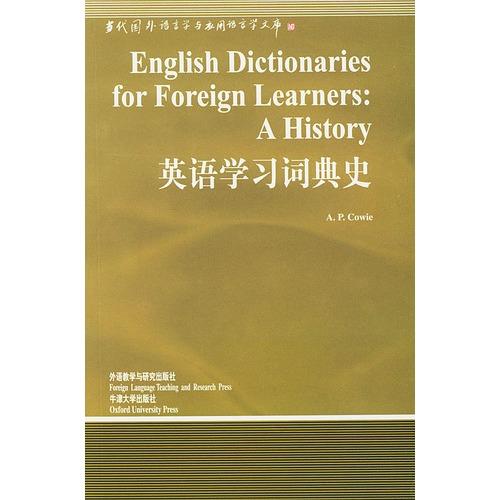 英语学习词典史/当代国外语言学与应用语言学文库