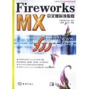 Fireworks MX中文版标准教程/中青新世纪电脑标准培训教程