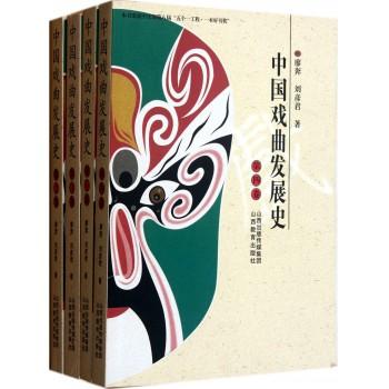 中国戏曲发展史(共4卷)