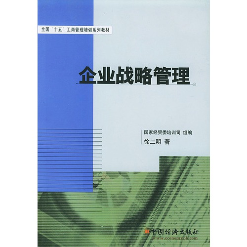 企业战略管理(修订版)/全国十五工商管理培训系列教材
